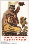 Vintage Russian poster - Lets save Soviet children from the Germans
